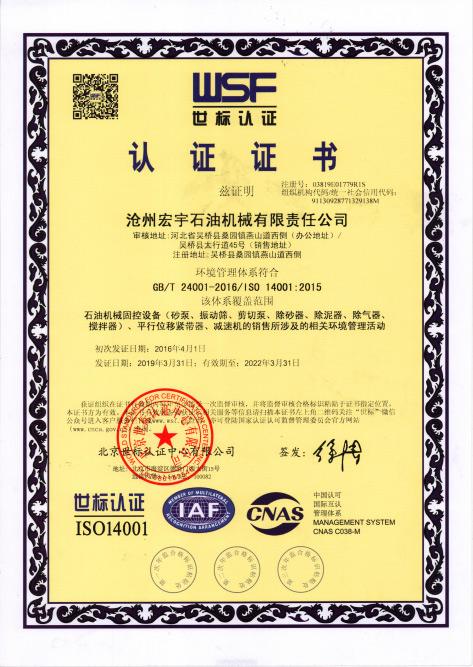 14001认证