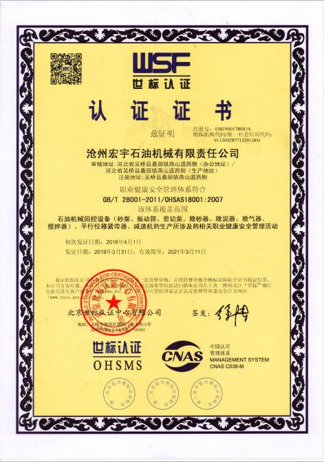 職(zhi)業健康